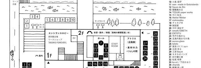 2018nagasakirinne_map