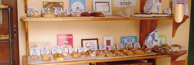 15 自家製天然酵母パンと焼菓子の店ちびころ