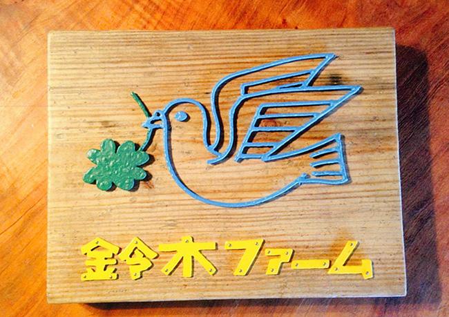 22 鈴木ファーム