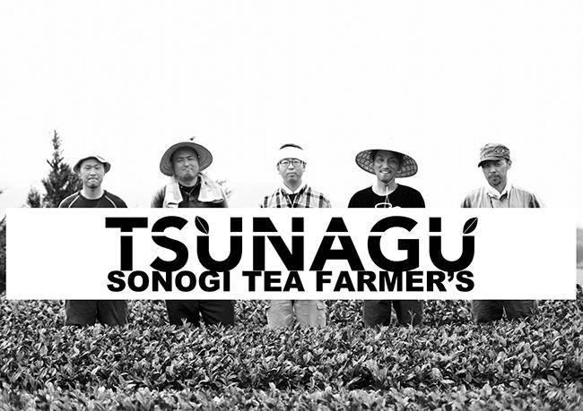 9-tsunagu-sonogi-tea-farmers