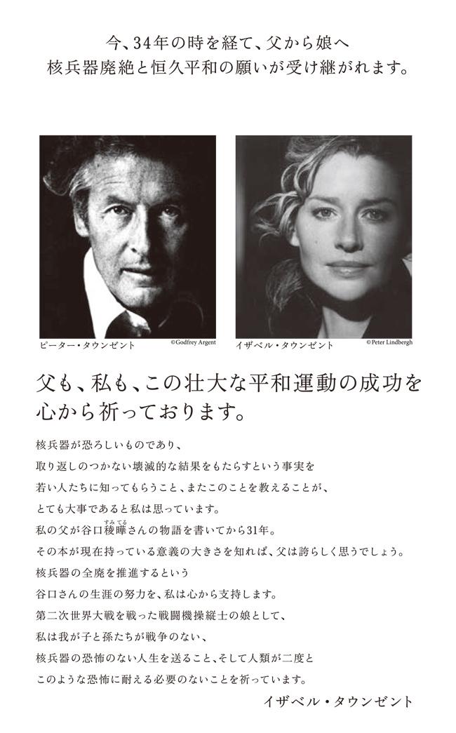 この夏には、タウンゼントの娘イザベル・タウンゼントが映画撮影のために来日して、父が歩いた長崎の街を訪ねました。