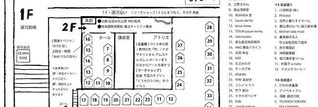 nagasaki_rinne_map
