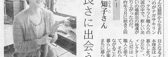 nagasakisinbun_321_a