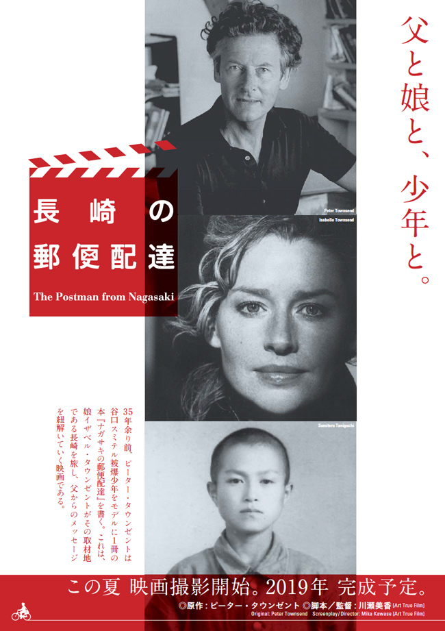 nagayu_film_chi_oc8_2018_hh_2